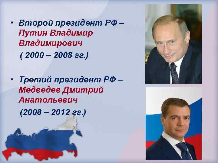 • Второй президент РФ – Путин Владимирович ( 2000 – 2008 гг. )