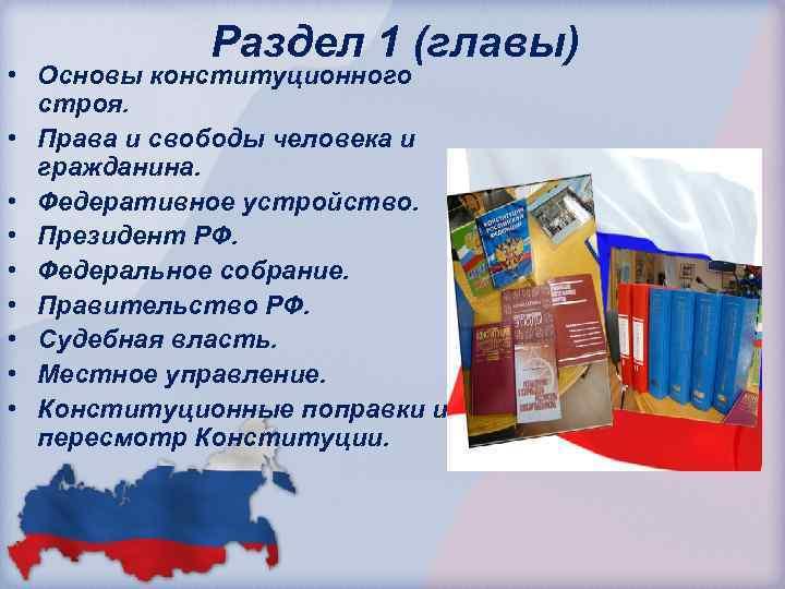 Раздел 1 (главы) • Основы конституционного строя. • Права и свободы человека и гражданина.