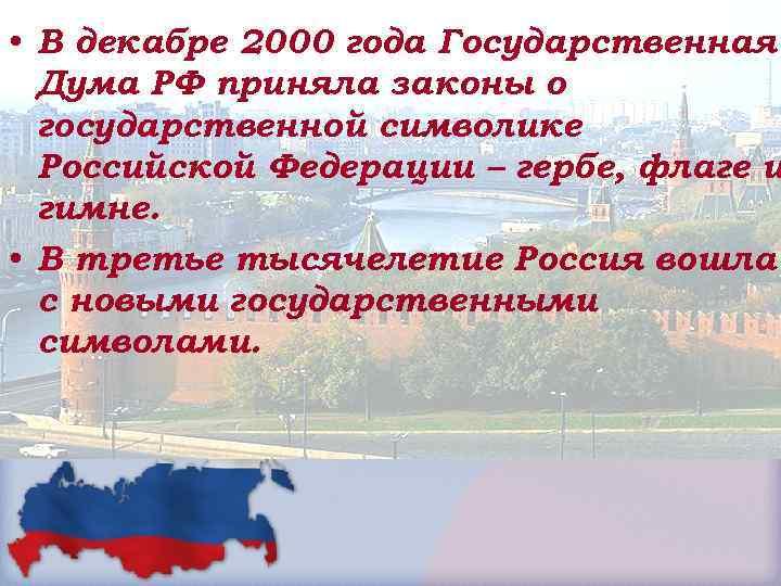 • В декабре 2000 года Государственная Дума РФ приняла законы о государственной символике