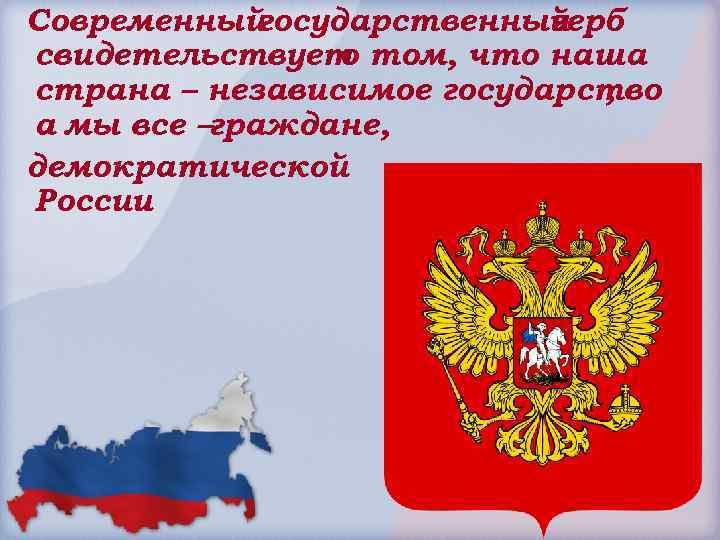 Современный государственный герб свидетельствует том, что наша о страна – независимое государство , а
