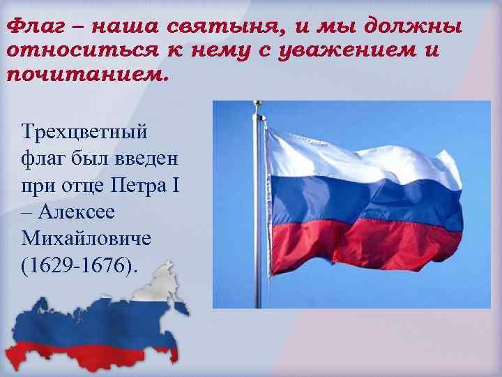 Флаг – наша святыня, и мы должны относиться к нему с уважением и почитанием.