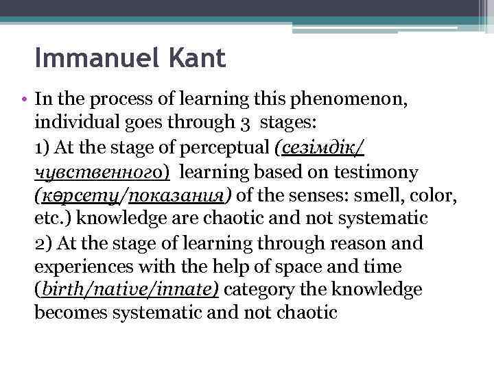 Immanuel Kant • In the process of learning this phenomenon, individual goes through 3