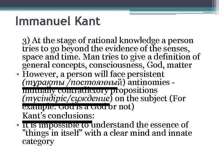 Immanuel Kant 3) At the stage of rational knowledge a person tries to go