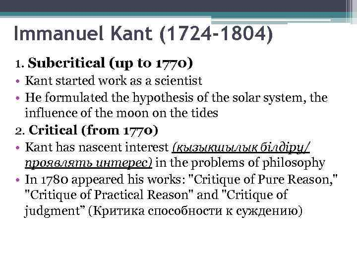 Immanuel Kant (1724 -1804) 1. Subcritical (up to 1770) • Kant started work as