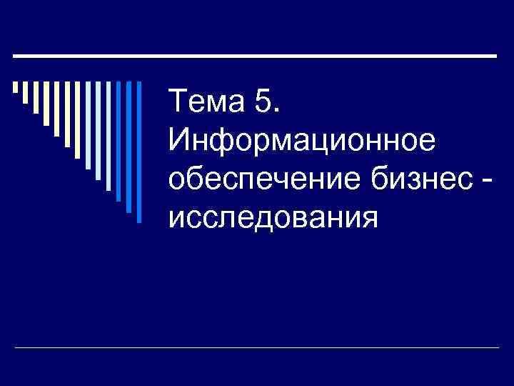 Тема 5. Информационное обеспечение бизнес - исследования
