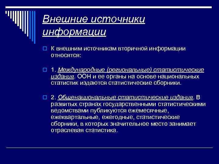 Внешние источники информации o К внешним источникам вторичной информации относятся: o 1. Международные (региональные)