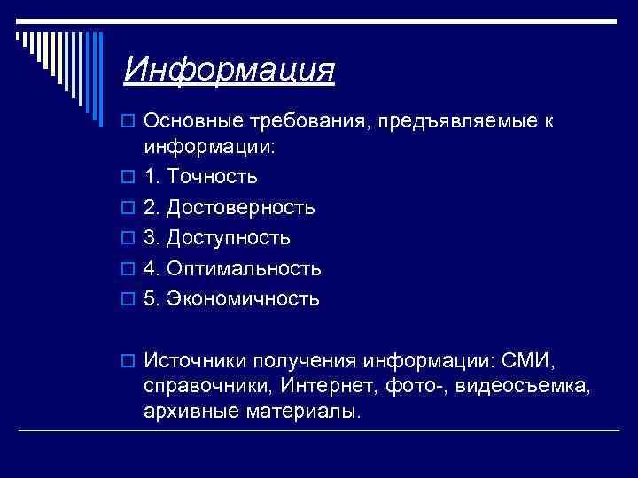 Информация o Основные требования, предъявляемые к o o o информации: 1. Точность 2. Достоверность