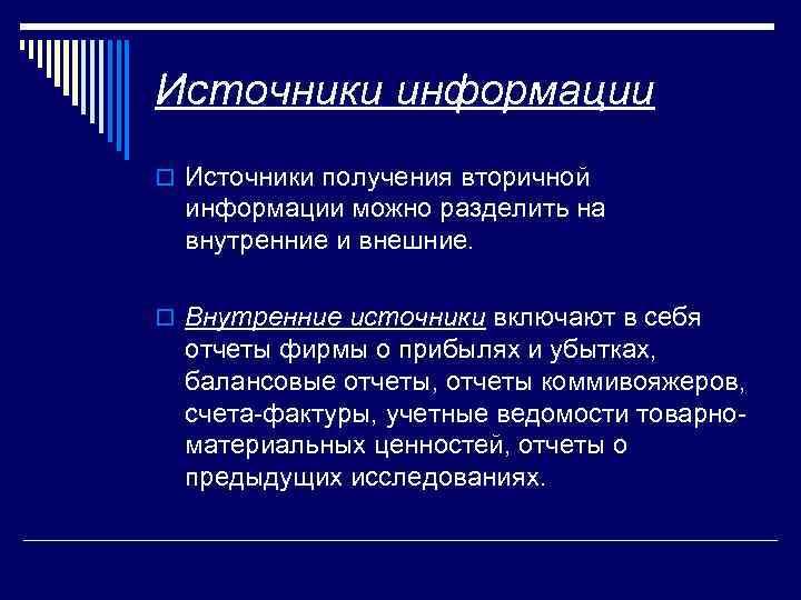Источники информации o Источники получения вторичной информации можно разделить на внутренние и внешние. o