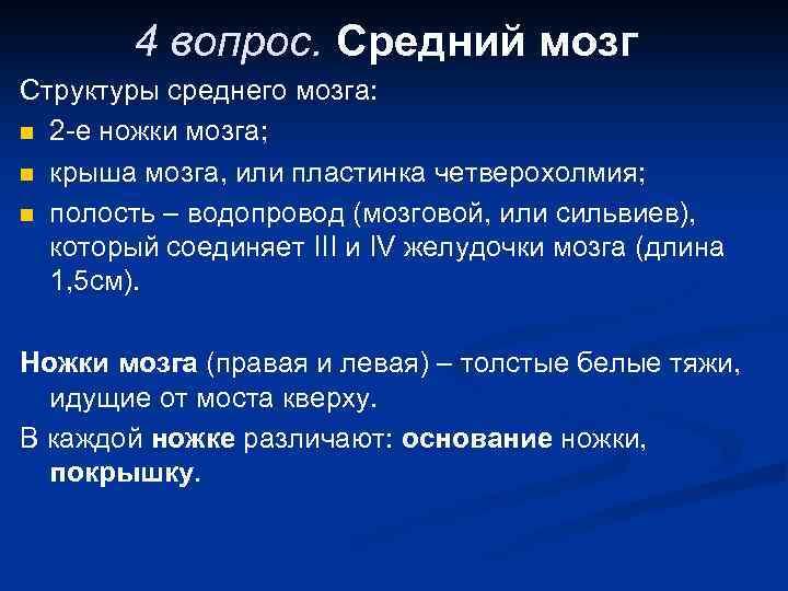 4 вопрос. Средний мозг Структуры среднего мозга: n 2 -е ножки мозга; n крыша