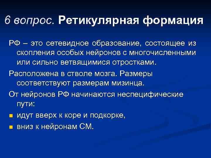 6 вопрос. Ретикулярная формация РФ – это сетевидное образование, состоящее из скопления особых нейронов