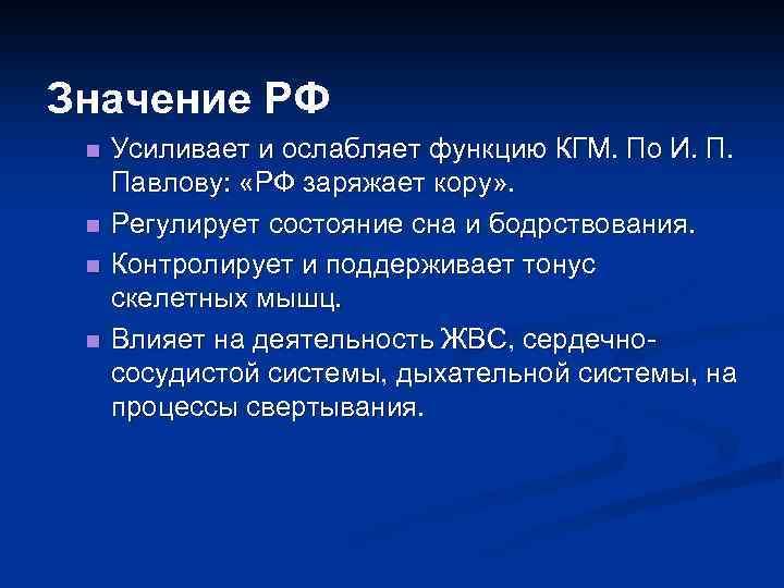 Значение РФ n n Усиливает и ослабляет функцию КГМ. По И. П. Павлову: «РФ