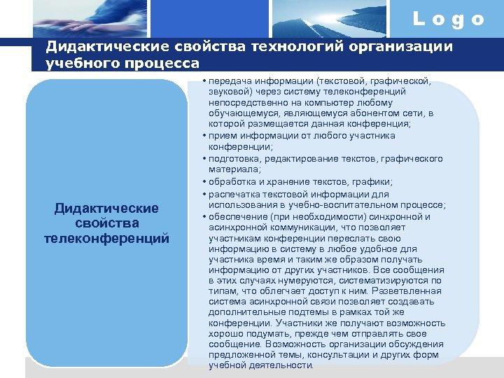 Logo Дидактические свойства технологий организации учебного процесса Дидактические свойства телеконференций • передача информации (текстовой,