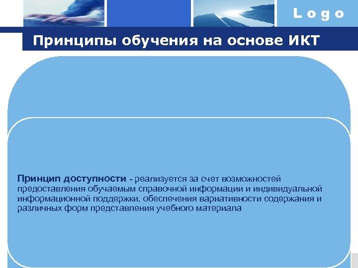 Logo Принципы обучения на основе ИКТ Принцип доступностии реализуется за – Принцип научности -