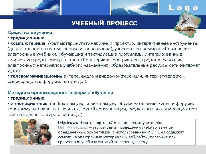 Logo УЧЕБНЫЙ ПРОЦЕСС Средства обучения: • традиционные • компьютерные (компьютер, мультимедийный проектор, интерактивные инструменты