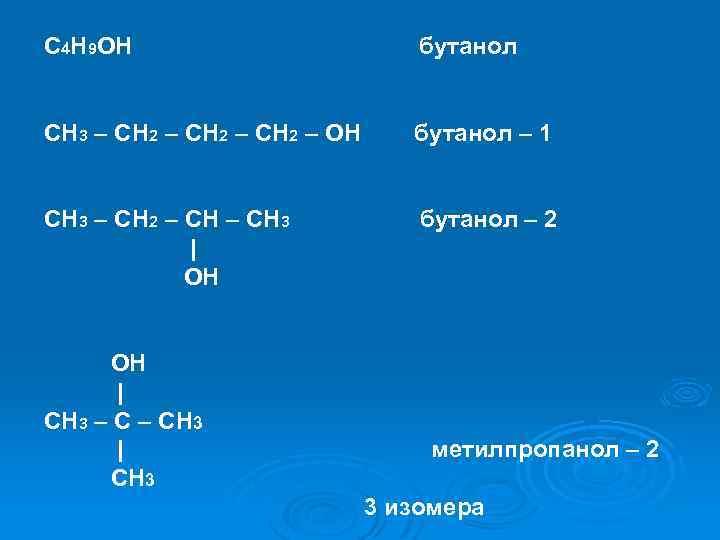 С 4 H 9 OH бутанол CH 3 – CH 2 – СH 2