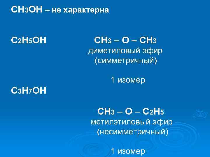 CH 3 OH – не характерна C 2 H 5 OH CH 3 –