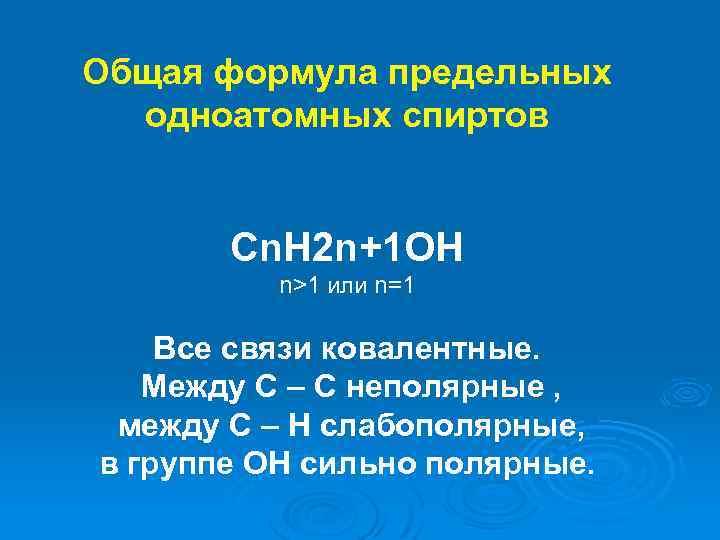 Общая формула предельных одноатомных спиртов Сn. H 2 n+1 OH n>1 или n=1 Все
