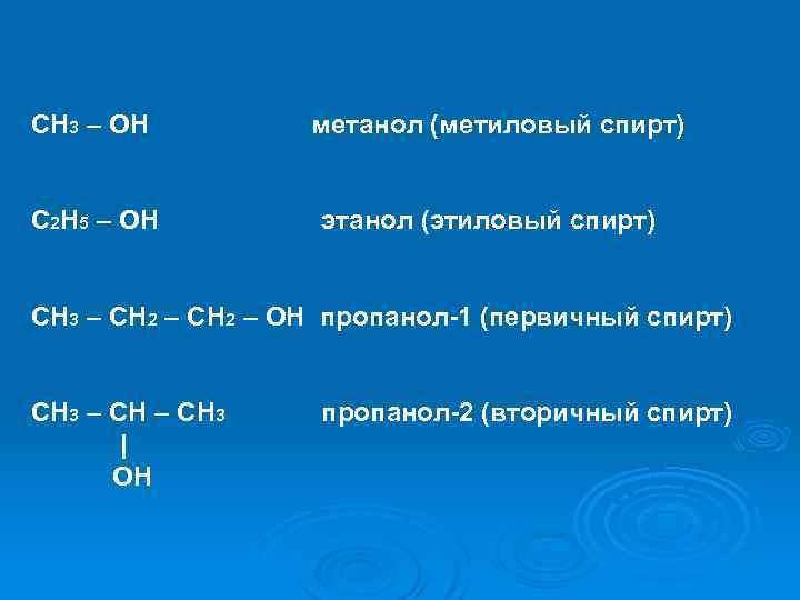CH 3 – OH метанол (метиловый спирт) C 2 H 5 – OH этанол