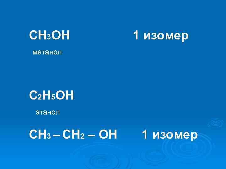 CH 3 OH 1 изомер метанол C 2 H 5 OH этанол CH 3