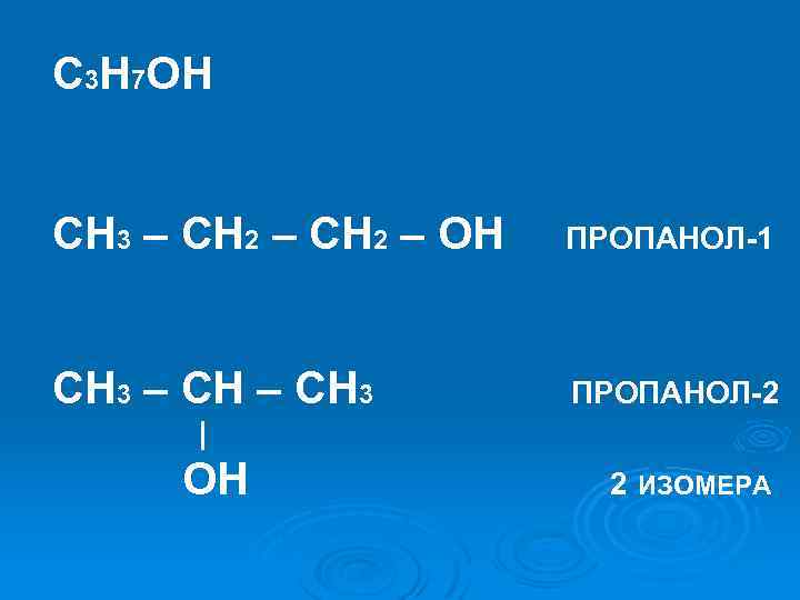C 3 H 7 OH CH 3 – CH 2 – OH ПРОПАНОЛ-1 CH