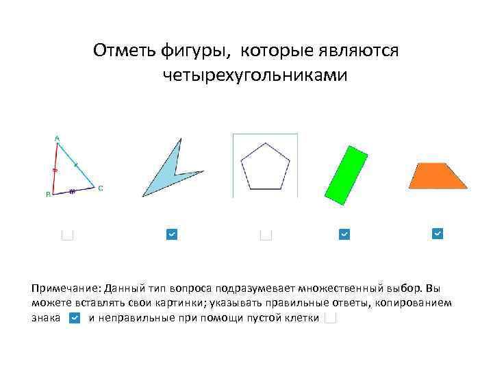 Отметь фигуры, которые являются четырехугольниками Примечание: Данный тип вопроса подразумевает множественный выбор. Вы можете