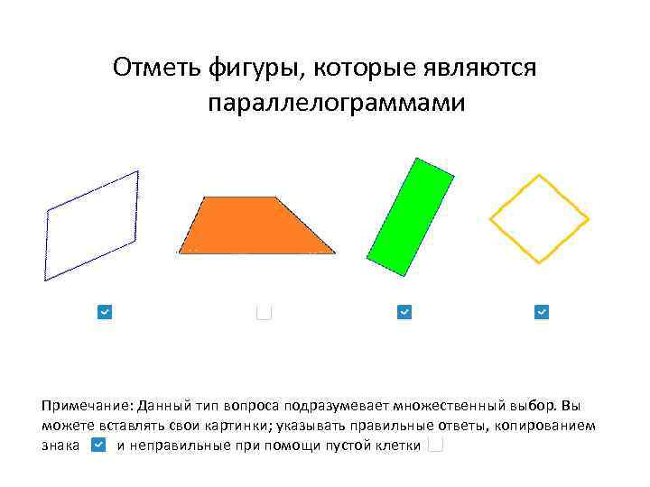 Отметь фигуры, которые являются параллелограммами Примечание: Данный тип вопроса подразумевает множественный выбор. Вы можете