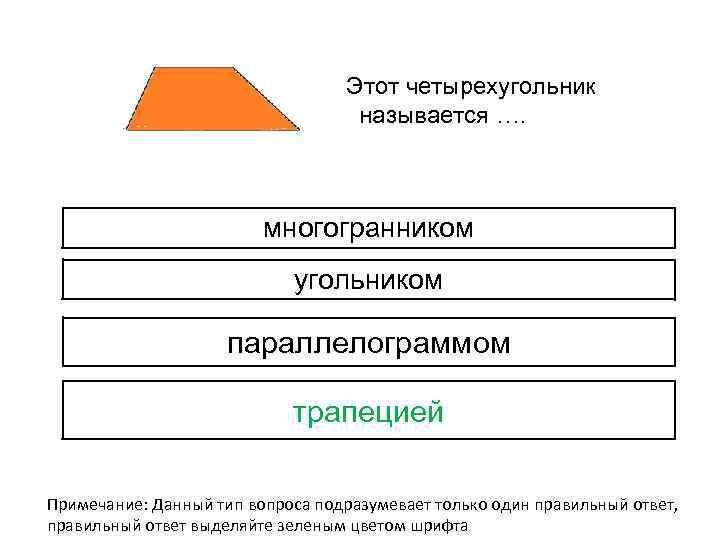 Э Этот четырехугольник называется …. многогранником угольником параллелограммом трапецией Примечание: Данный тип вопроса подразумевает