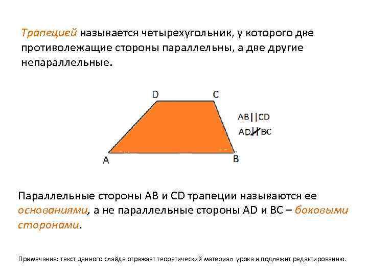 Трапецией называется четырехугольник, у которого две противолежащие стороны параллельны, а две другие непараллельные. Параллельные