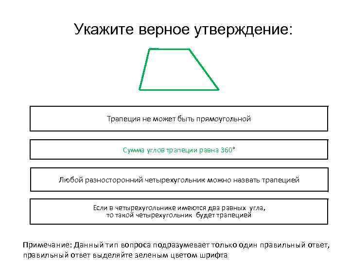 Укажите верное утверждение: Трапеция не может быть прямоугольной Сумма углов трапеции равна 360° Любой