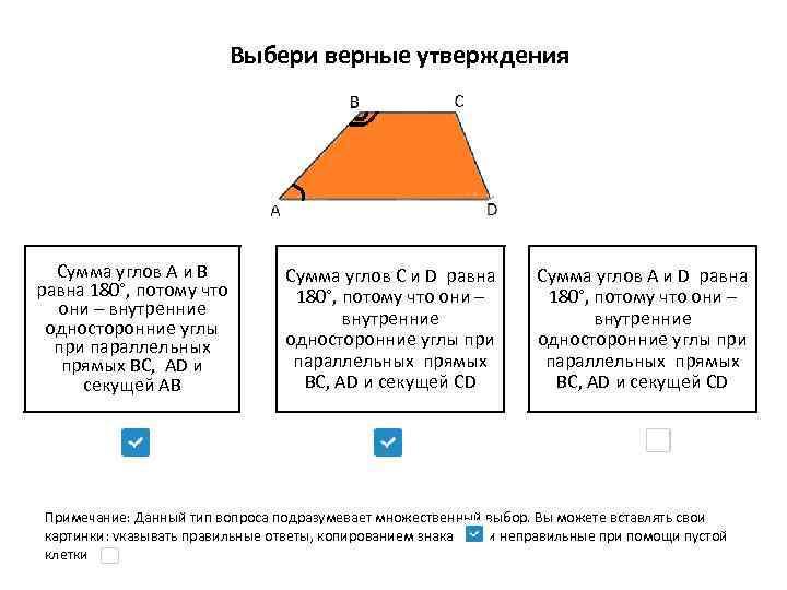 Выбери верные утверждения Сумма углов А и В равна 180°, потому что они –