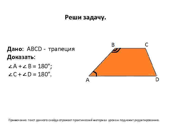 Реши задачу. Дано: АВСD - трапеция Доказать: А + В = 180°; С +