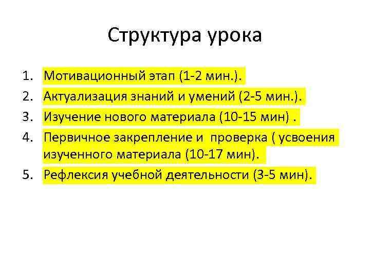 Структура урока 1. 2. 3. 4. Мотивационный этап (1 -2 мин. ). Актуализация знаний