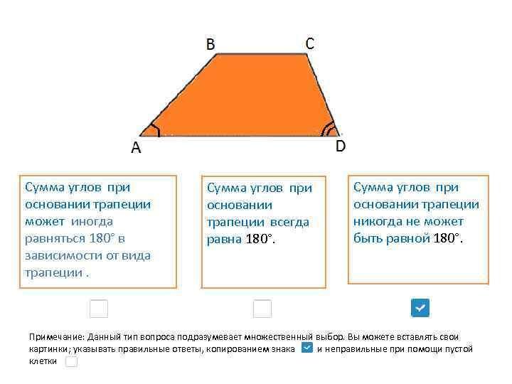 Сумма углов при основании трапеции может иногда равняться 180° в зависимости от вида трапеции.