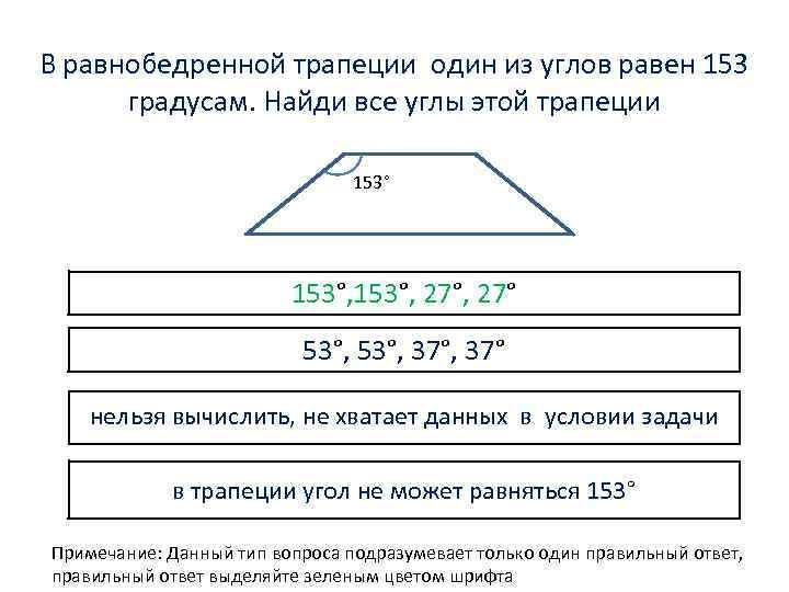 В равнобедренной трапеции один из углов равен 153 градусам. Найди все углы этой трапеции
