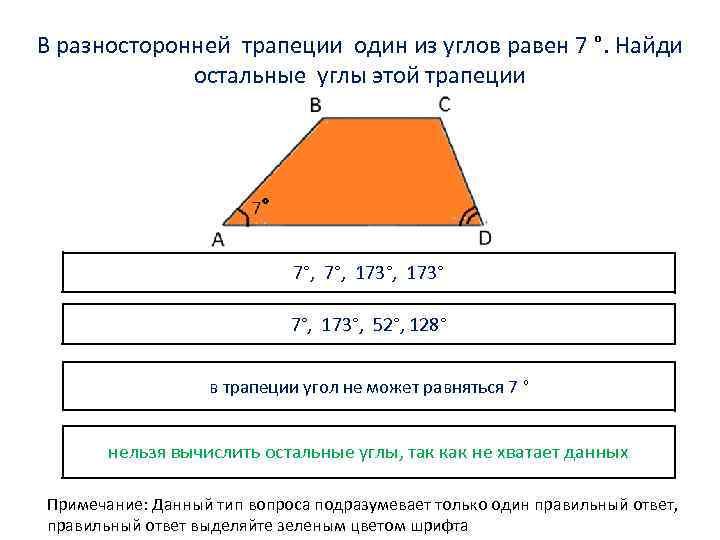 В разносторонней трапеции один из углов равен 7 °. Найди остальные углы этой трапеции