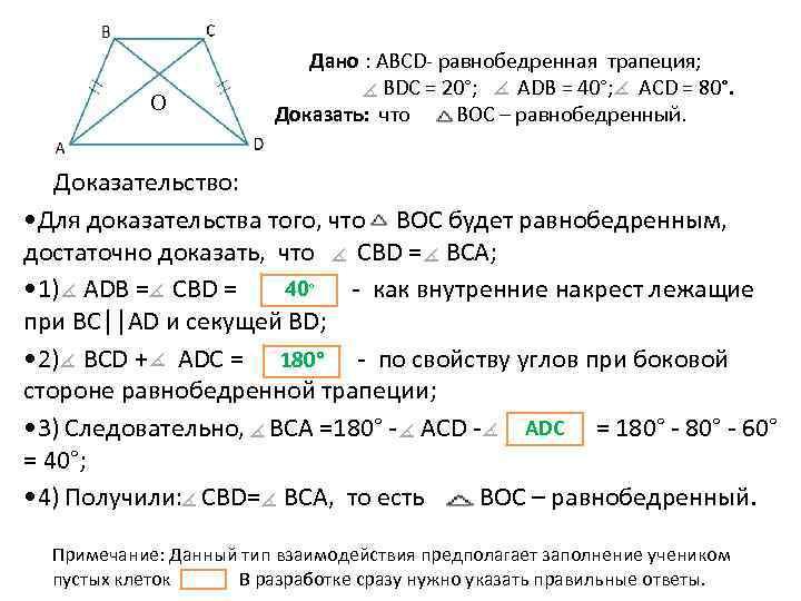 Дано : АBCD- равнобедренная трапеция; ВDC = 20°; АDB = 40°; АСD =