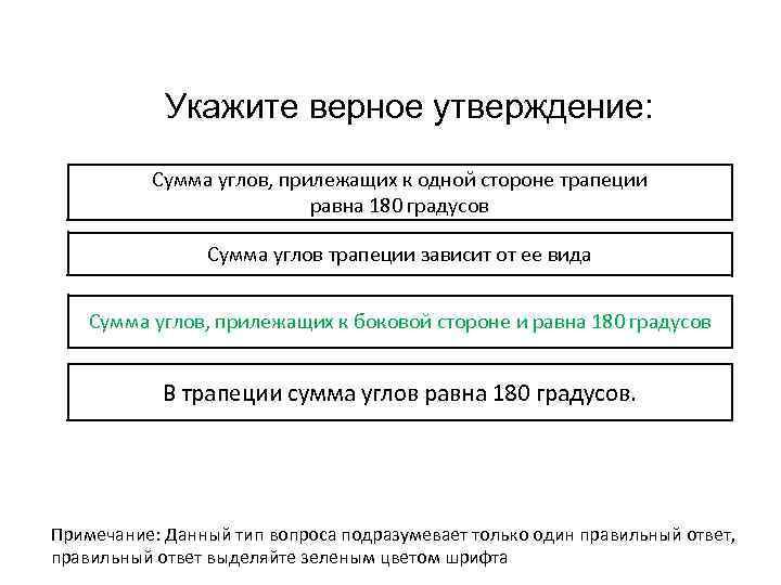 Укажите верное утверждение: Сумма углов, прилежащих к одной стороне трапеции равна 180 градусов Сумма