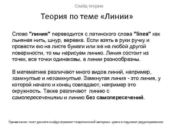 Слайд теории Теория по теме «Линии» Слово