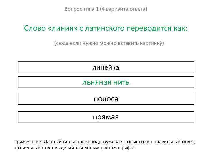 Вопрос типа 1 (4 варианта ответа) Слово «линия» с латинского переводится как: (сюда если