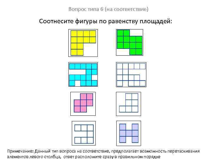 Вопрос типа 6 (на соответствие) Соотнесите фигуры по равенству площадей: Примечание: Данный тип вопроса
