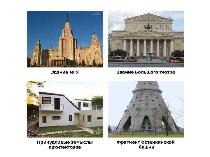 Здание МГУ Здание Большого театра Причудливые замыслы архитекторов Фрагмент Останкинской башни