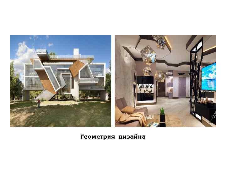 Геометрия дизайна