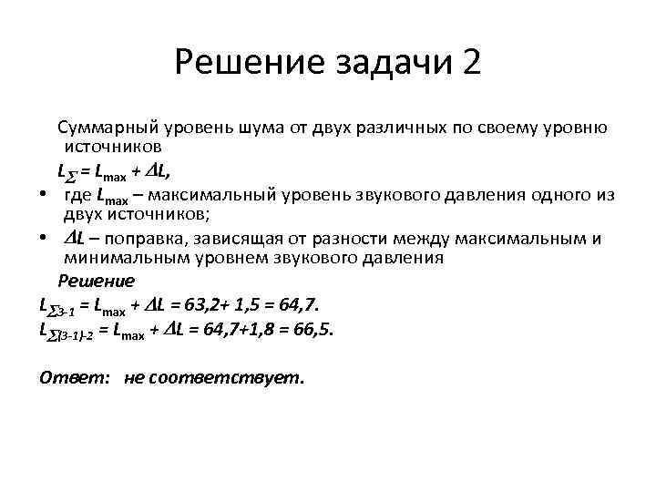 Решение задачи на определение уровня 22 задача гиа математика решение