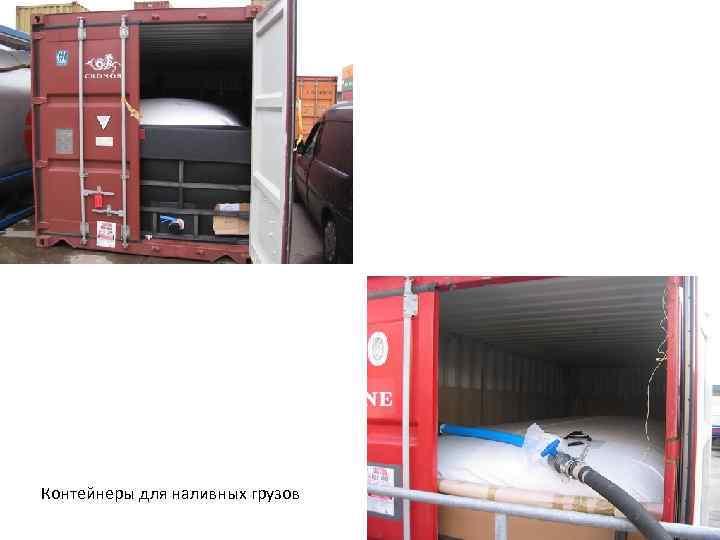 Контейнеры для наливных грузов