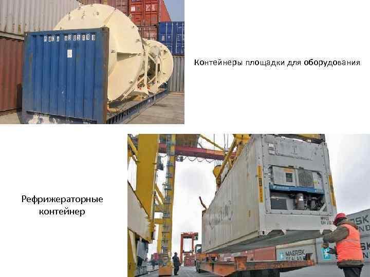 Контейнеры площадки для оборудования Рефрижераторные контейнер