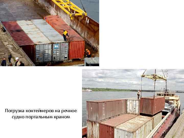 Погрузка контейнеров на речное судно портальным краном