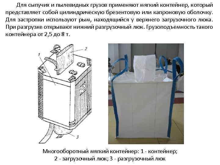 Для сыпучих и пылевидных грузов применяют мягкий контейнер, который представляет собой цилиндрическую брезентовую или