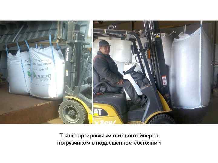 Транспортировка мягких контейнеров погрузчиком в подвешенном состоянии