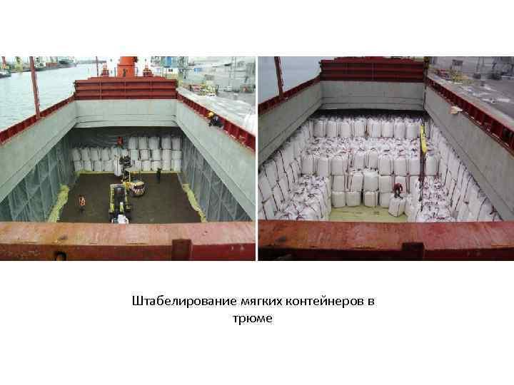 Штабелирование мягких контейнеров в трюме