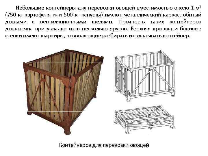 Небольшие контейнеры для перевозки овощей вместимостью около 1 м 3 (750 кг картофеля или